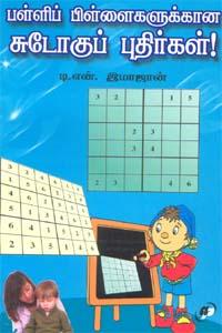 Tamil book Palli Pilaigalukana Sudoko Puthirgal!