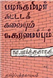 Pazhantamilar Kattada Kaliyum Nagaramaippum - பழந்தமிழர் கட்டடக் கலையும் நகரமைப்பும்
