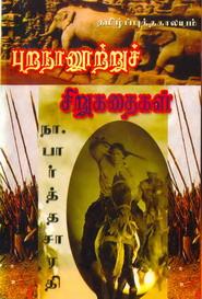 Puranaanootru Sirukathaigal - புறநானூற்றுச் சிறுகதைகள்