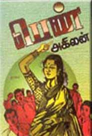 Penn - பெண் கலைமகள் நாரயணசாமி பரிசு பெற்ற நாவல்