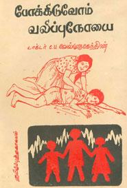 Pokiduvoam Valippu Noiyai - போக்கிடுவோம் வலிப்பு நோயை