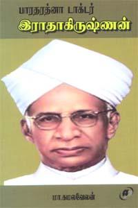 Bharatharatna Dr Rathakrishnan - பாரதரத்னா டாக்டர் இராதாகிருஷ்ணன்