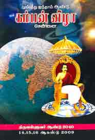 Muppathu Ayinthaam Aandu Kamban Vila. Chennai - முப்பத்து ஐந்தாம் ஆண்டு கம்பன் விழா . சென்னை