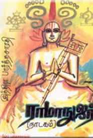 Ramaanujar - ராமாநுஜர்