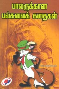 Balarukaana Palsuvai Kathaigal - பாலருக்கான பல்சுவைக் கதைகள்