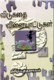 Vidukathai Vilaiyaatu - விடுகதை விளையாட்டுகள்