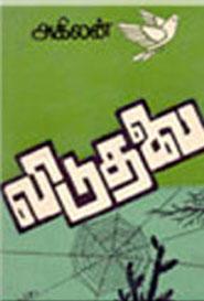 Viduthalai - விடுதலை