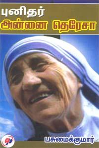Punithar Annai Terasa - புனிதர் அன்னை தெரேசா