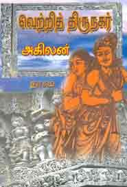 Vetrithirunagar - வெற்றி்த்திருநகர்