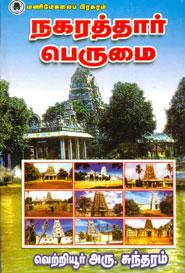 Nagaraththaar Perumai - நகரத்தார் பெருமை