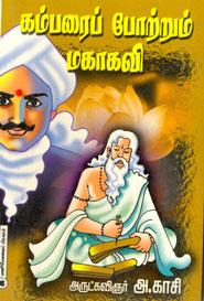 Tamil book கம்பரைப் போற்றும் மகாகவி