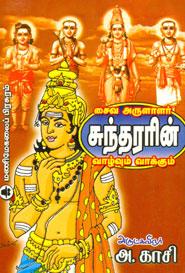 Tamil book Saiva Arulaalar Sundhararin Vaazhvum Vaakkum