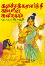 Tamil book கவிச்சக்கரவர்த்தி கம்பரின் கவிநயம்