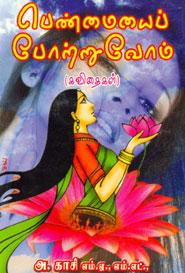 Tamil book பெண்மையைப் போற்றுவோம்