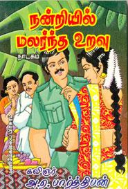 Tamil book Nandriyil Malarndha Vuravu