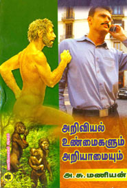 Tamil book Ariviyal Unmaigalum Ariyaamaiyum