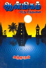 Tamil book ஆன்மிகம் ஒரு சிந்தனை