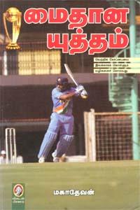 Tamil book Mythaana utham
