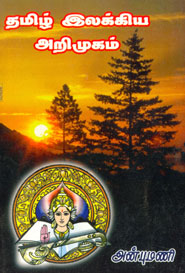 Thamizh Ilakkiya Arimugam - தமிழ் இலக்கிய அறிமுகம்
