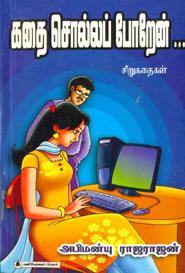Tamil book கதை சொல்லப் போறேன்....