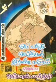 ஒருவரிச் செய்திகள் இரண்டாயிரம் பாகம் 1