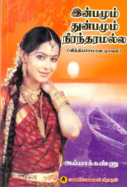 Tamil book Inbamum Thunbamum Nirandharamalla