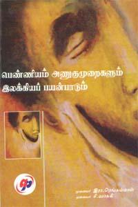 Penniyam Anugumuraigalum Ilakiya Payanpaadum - பெண்ணியம் அணுகுமுறைகளும் இலக்கியப் பயன்பாடும்