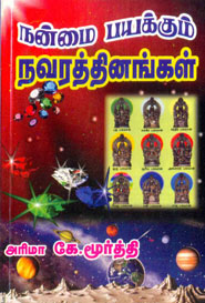 Nanmai Payakkum Navaraththinangal - நன்மை பயக்கும் நவரத்தினங்கள்