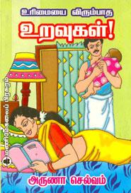 Tamil book உரிமையை விரும்பாத உறவுகள்!