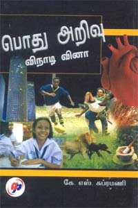 Pothu Arivu Vinaadi Vinaa - பொது அறிவு விநாடி வினா