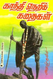 Gandhi Neri Kadhaigal - காந்தி நெறிக் கதைகள்