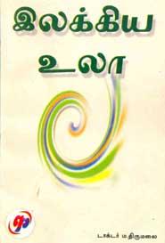 Uzhaiththu Vaazhvadhu Nandru - உழைத்து வாழ்வது நன்று