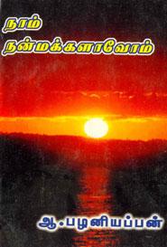 நாம் நன்மக்களாவோம்