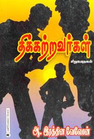 Thikkattravargal - திக்கற்றவர்கள்