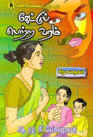 Kaettu Pettra Varam - கேட்டுப் பெற்ற வரம்