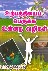 Tamil book Urpaththiyai Perukka Unnadha Vazhigal