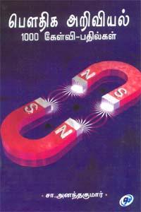 Bovtheega Ariviyal 1000 Kelvi-Pathilgal - பௌதிக அறிவியல் 1000 கேள்வி - பதில்கள்