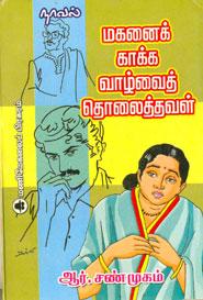 Tamil book vaalvai ponnakkum vaira varikal 365