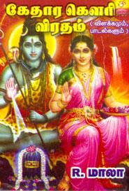 கேதார கௌரி விரதம்(விளக்கமும் பாடல்களும்)