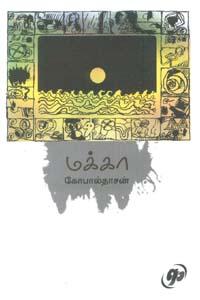 Tamil book Makka