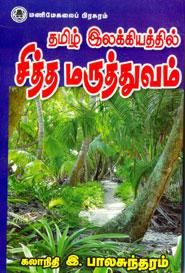 Thamizh Ilakkiyaththil Siddha Maruththuvam - தமிழ் இலக்கியத்தில் சித்த மருத்துவம்