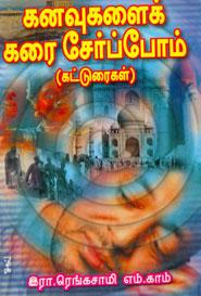 Tamil book கனவுகளைக் கரை சேர்ப்போம் (old book - rare)