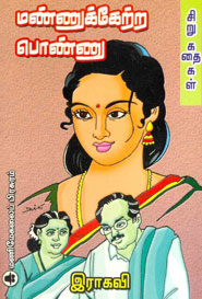 Mannukkettra Ponnu - மண்ணுக்கேற்ற பொண்ணு