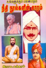 Ungalukku Bayanpadum Needhi Noolgalin Saaram - உங்களுக்குப் பயன்படும் நீதி நூல்களின் சாரம்