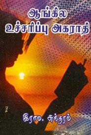 Tamil book ஆங்கில உச்சரிப்பு அகராதி