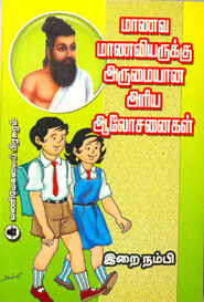 Maanava Maanaviyarukku Arumaiyaana Ariya Aalosanaigal - மாணவ மாணவியருக்கு அருமையான அரிய ஆலோசனைகள்