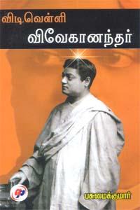 Vidivelli Vivekanandar - விடிவெள்ளி விவேகானந்தர்