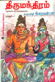 திருமந்திரம் மூலமும் விளக்கவுரையும் பாகம் 4