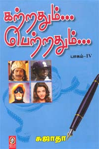 Tamil book Katrathum…Petrathum…(part 4)