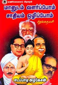 Maanudam Valarppom Saadhiyam Ozhippom - மானுடம் வளர்ப்போம் சாதியம் ஒழிப்போம்